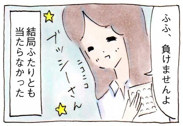 ライブドアブログ大忘年会2017②ビンゴと感謝とお土産