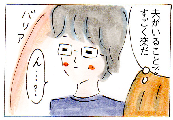 ママ友できないかも⑫バリア【子育て中の話】