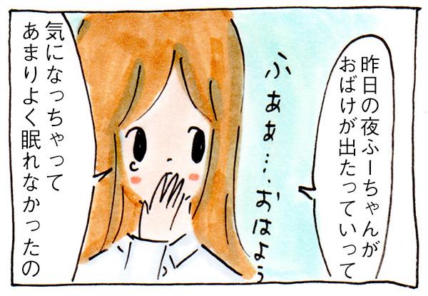 おばけ騒動の翌朝、衝撃の事実を知る【子育て漫画】