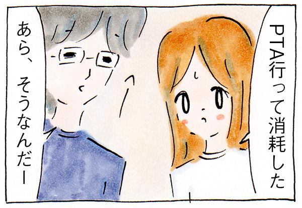 PTA役員がつらい理由とその対処法③夫婦でシェア【子育て中の悩み】