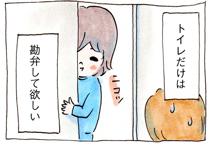 次女(1才)が、トイレの中までついてくるのは勘弁して欲しい【育児絵日記】