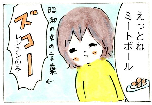 昭和から平成をへて令和までつかいそうな言葉【子育て漫画】