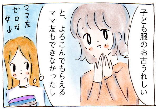 ママ友にお古をあげない理由【子育て中の出来事】