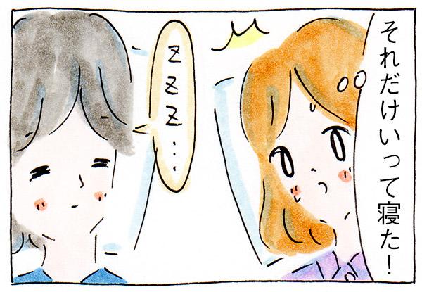 新婚の夜、同じ布団で夫がいった忘れられない言葉【夫婦漫画】