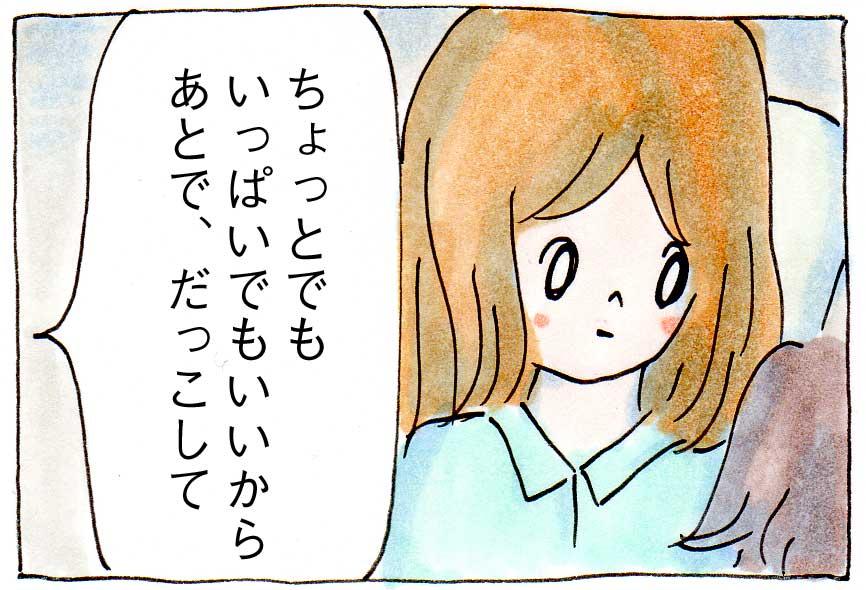 育児絵日記イラスト
