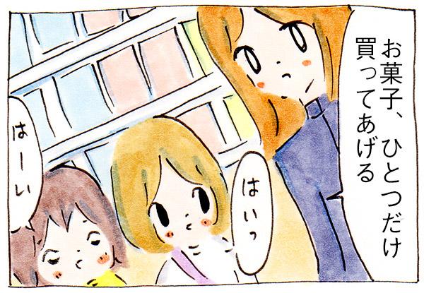 意外とお菓子の選び方で性格がわかる【子育て漫画】