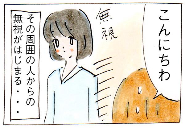 ママ友できないかも⑦ボスママ【子育て中の話】