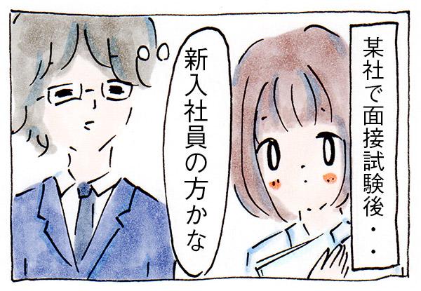 夫の転職活動日記「仕事は楽しいかい」【漫画】