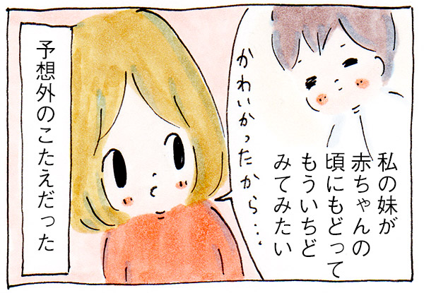 過去に戻りたい娘の意外な理由【子育て漫画】