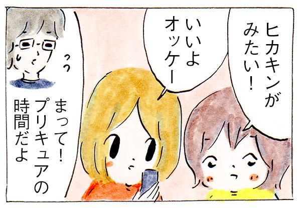 ヒカキンをみる娘、プリキュアをみたい夫【育児絵日記】