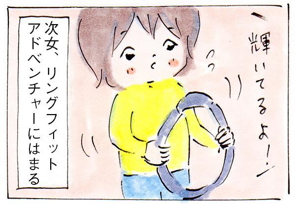 リングフィットアドベンチャーでぽっこりお腹が・・・【育児絵日記】