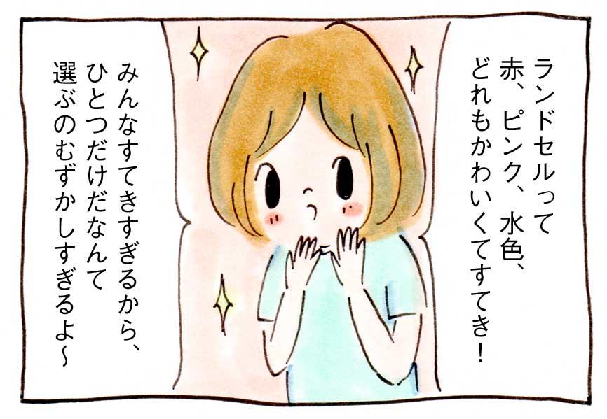 4コマ漫画イラスト