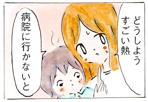 娘がすごい熱を出したときのこと【育児絵日記】