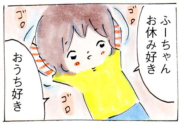 心配してくれる男子の心配はいらない【子育て漫画】