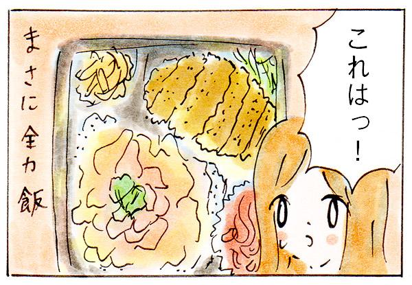 テイクアウト専用とんかつ「かつや」の「全力飯弁当」を試してみた