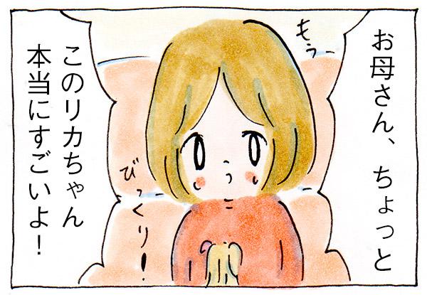 娘が驚いたマクドナルド・ハッピーセットのリカちゃん【子育て日記】