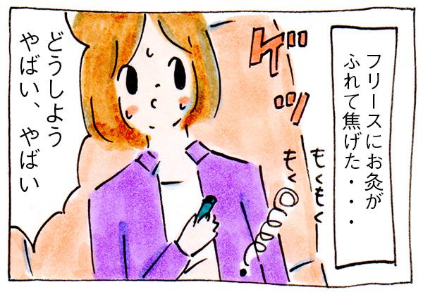 妊活中に私が失敗してしまったこと【漫画】