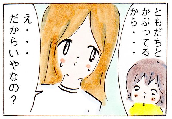 娘にいわれた言葉で答えに悩む【育児絵日記】