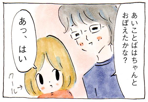 夫と娘のプリキュアへの温度差が激しい【子育て中の出来事】