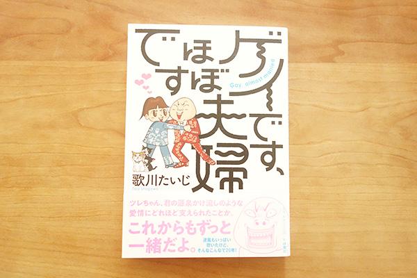歌川たいじさんの「ゲイです、ほぼ夫婦です」を読みました!