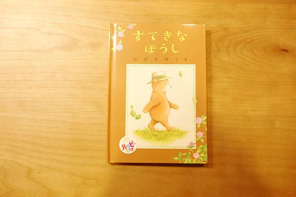 マクドナルド・ハッピーセットの図鑑と絵本をリピートする理由【子育て】