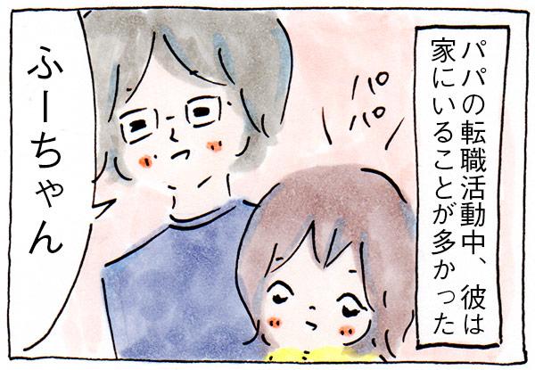 転職活動中で家にパパがいるときの子どもの言葉【子育て漫画】