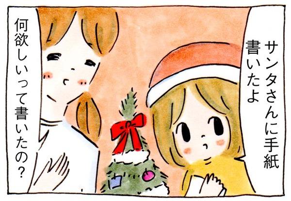 サンタと濃密なコネクションがあることをアピールした日【育児絵日記】