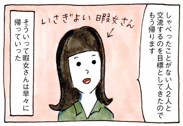 ライブドアブログ交流会⑤暇女さん