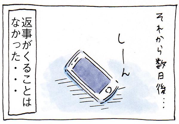 夫の転職活動日記「通勤についての質問をしてみたら」【漫画】