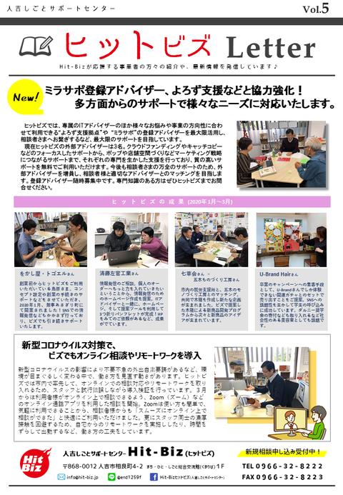 ヒットビズ通信vol5