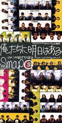 SMAP 俺たちに明日はある 歌詞 - 歌ネット