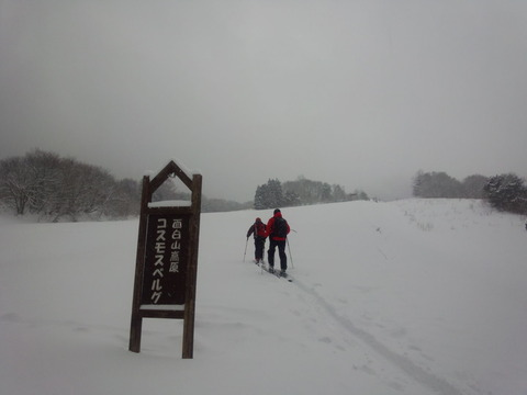 Hike up & ski  in 面白山