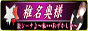 激シ−ナ♪〜私・・・恥ずかしい〜