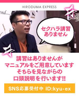 エクスプレス_店長ブログバナー5