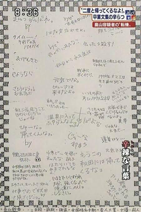 【画像】畠山鈴香さんの卒業アルバム寄せ書き、何度見ても酷すぎるwwwywwwywwwywww
