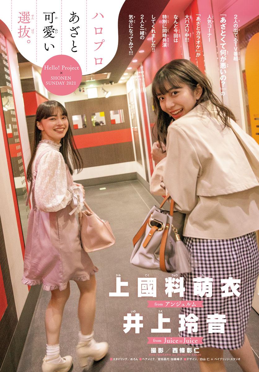 アンジュルム 上國料萌衣 Juice=Juice 井上玲音によるハロプロあざと可愛い選抜グラビア!