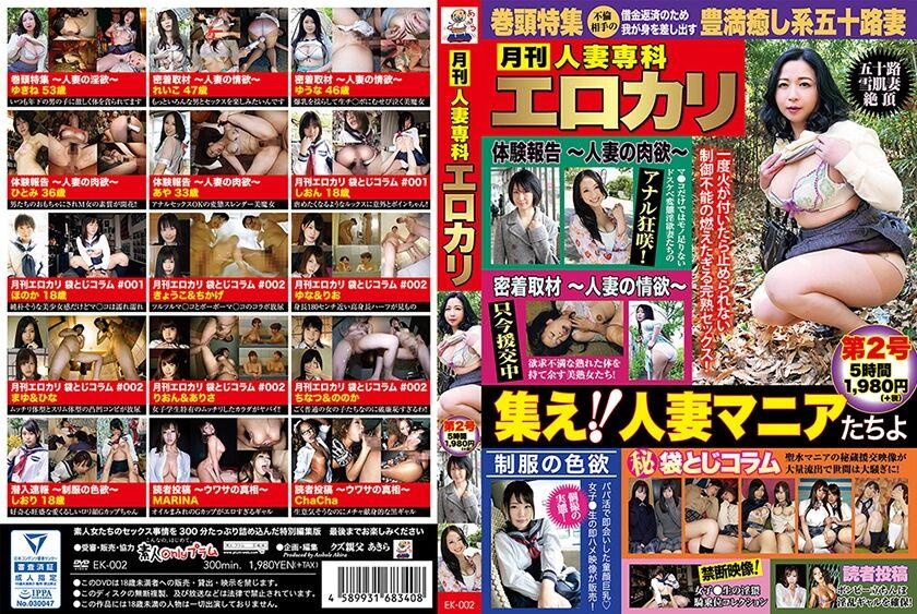 月刊人妻専科エロカリ 第2号