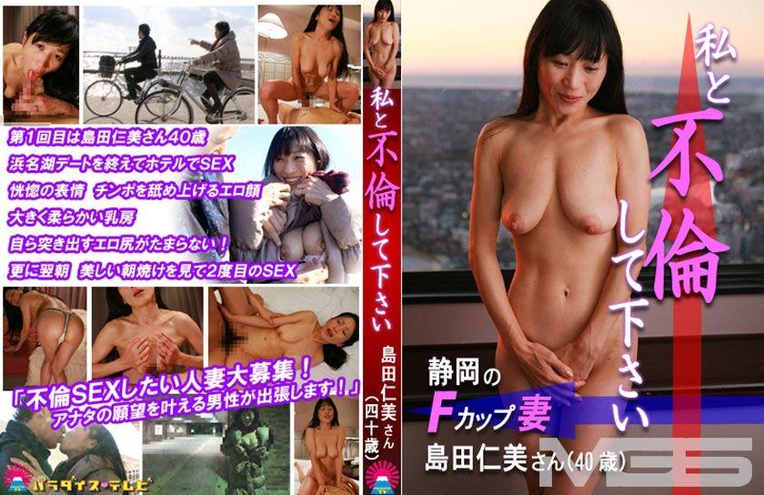 私と不倫して下さい 1~静岡のFカップ妻・島田仁美さん 40歳