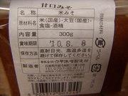 100412六甲味噌原材料