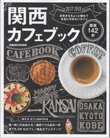 関西カフェブック2017