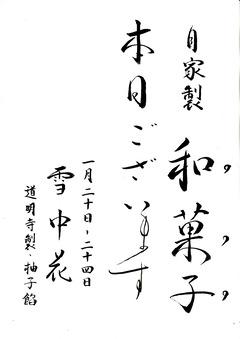 ポスター>雪中花>20.01.20
