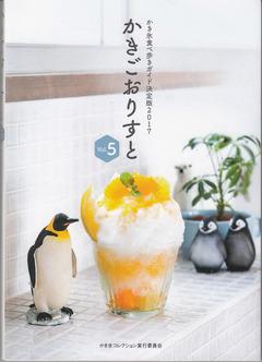 冊子>かきごおりすと2017 (1)