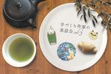 ひとひの展示>茶話会�