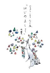 ムラカミトモコニット展2014