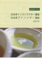 2010日本茶インストラクター募集要綱