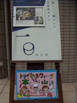 081110トライやる (5)