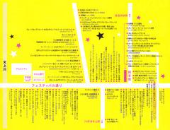 地図>岡本夏祭2017出店