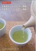 2011年日本茶インストラクター申し込み