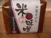 100412六甲味噌米味噌