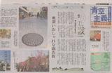 319神戸新聞青空主義
